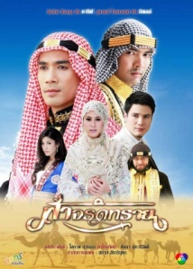 300px-Fah_Jarod_Sai_poster
